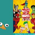 phineas-and-ferb-marvel.jpg