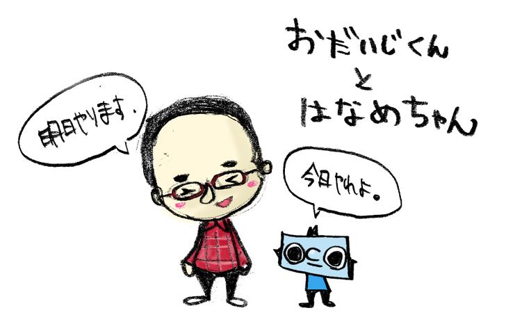 Odaijirn01