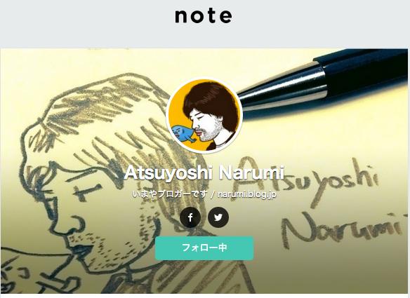 Atsuyoshi Narumi  narumi | note