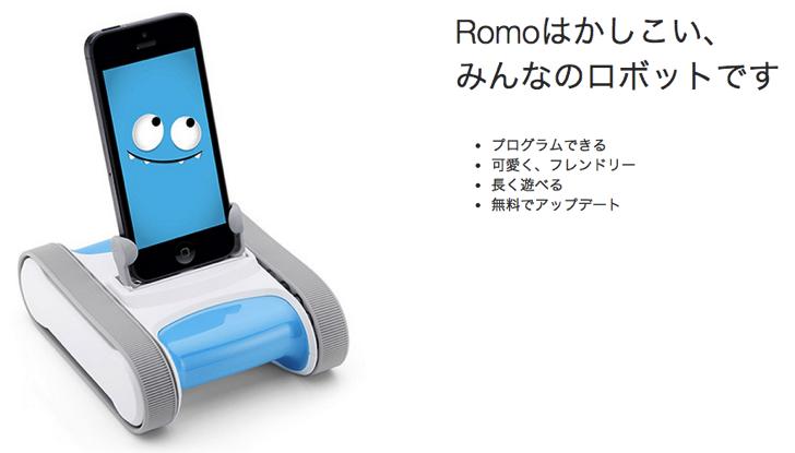 Romo ロモ 公式サイト┃体感型エデュケーショナルロボット