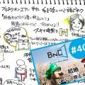 bnd40.jpg