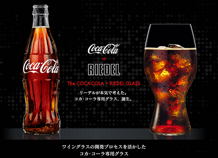 The COCA COLA RIEDEL GLASS
