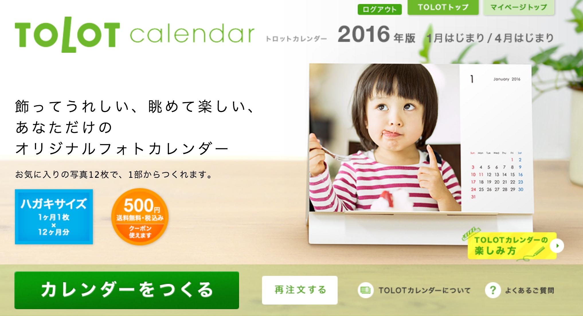 フォトカレンダー 500円 TOLOT