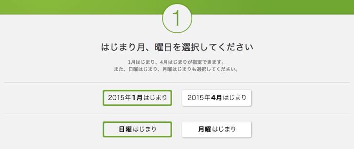 フォトカレンダー 500円 TOLOT02