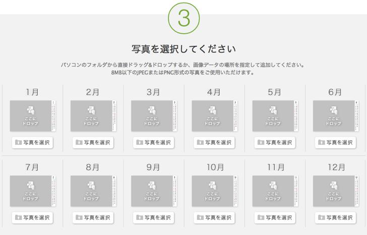 フォトカレンダー 500円 TOLOT04