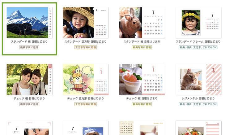 フォトカレンダー 500円 TOLOT03