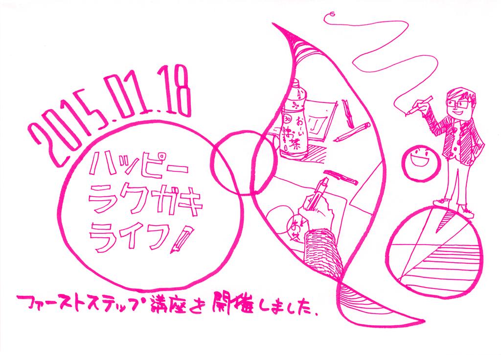 20150118hrl