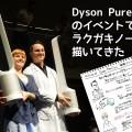 dyson-purecool.jpg
