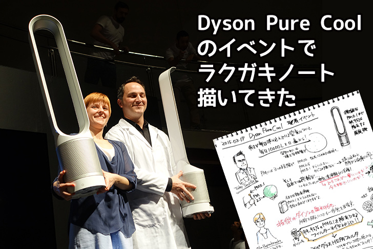 Dyson purecool
