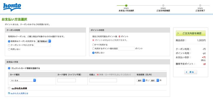 Honto   お支払い方法選択   買い物カゴ 電子書籍