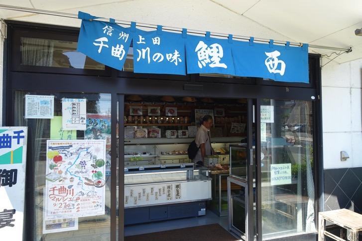 Shinshu20150912 7