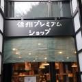 shinshu20150912-159.JPG