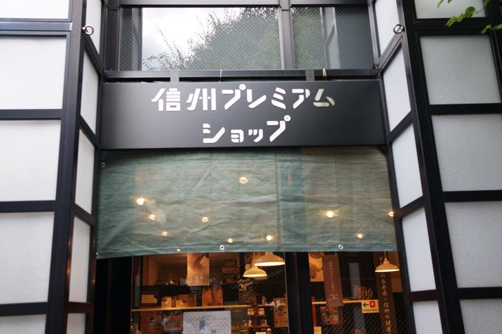 Shinshu20150912 159