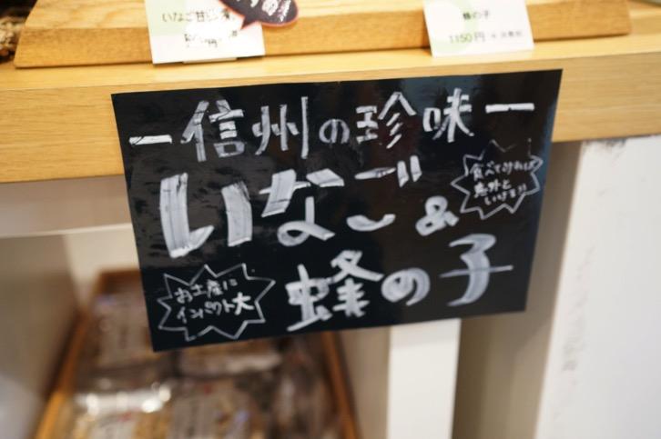 Shinshu20150912 196