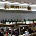 shinshu20150913-165.JPG