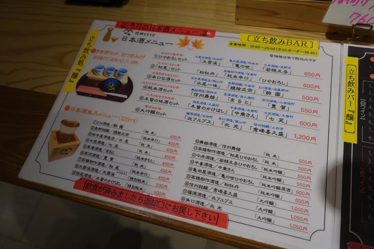 Shinshu20150913 168