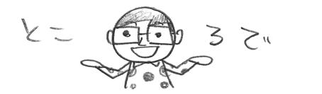 Tokorode
