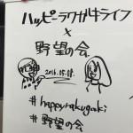 野望を語り、ラクガキで形作る!「ハッピーラクガキライフ×野望の会」を開催いたしました! #happyrakugaki #野望の会
