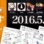 フリー写真素材サイト「ぱくたそ」の5周年記念イベントに参加してラクガキノート描いてきた! #ぱくふぇす