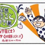 人気映画・ドラマのロケ地と美味しいものの祭典「第2回全国ふるさと甲子園」の開催が決定!枚数限定チケット制なので要チェック!