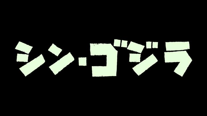 シンゴジラ17