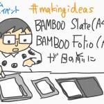 手書きをデジタル化して勉強にビジネスに活用できる新しいWacom Bamboo Smartpadシリーズを一足先に体験してきました #makingideas