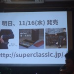 「薄い財布」「ひらくPCバッグ」という製品名が表すスーパークラシック・スーパーコンシューマーのものづくり – 2016年新製品発表会に行ってきた! #スーパーコンシューマー