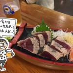 「やいろ亭」の鰹の塩たたきがうますぎる!高知県を訪れたら是非行きたい「ひろめ市場」で地元の人にオススメされたお店