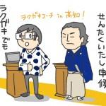 高知県で開催された「仕事創造アイデアソン」でラクガキコーチとしてインプットワークを担当してきました