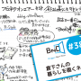 ブロネク第38回「倉下さんの暮らしを覗くネク!」をラクガキとアーカイブ動画で振り返る
