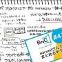 ブロネク第42回「narumiさんと一緒にまとめるネク!」をラクガキノートとアーカイブ動画で振り返る #ブロネク