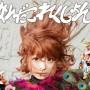 きゃりーぱみゅぱみゅのニューアルバム「なんだこれくしょん」は2013年6月26日発売