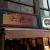 神田「六花界」:テレビにも出た彼女ができる焼肉屋!?立ち飲みで激うま日本酒と肉を楽しめる店