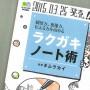 「観察力、想像力、伝える力を高める ラクガキノート術」が発売されます!そして是非お願いが! #rakugakinote
