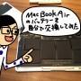 MacBook Airのバッテリーを自分で交換してみたお話。手順は簡単、バッテリーとドライバーはアマゾンで買いました。