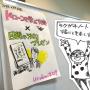 Windows女子部「ドローンを学ぶ女子部×目線で決まるプレゼン」に参加してラクガキノートを描いてきました!