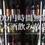 3000円で日本酒が時間無制限で利き酒し放題!五反田「sakeおかわり」は天国としか言いようがない