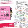 ラクガキノートとグラフィックレコーディングの作例集「ラクガキノート集 vol.2」のKindle電子書籍を作りました。